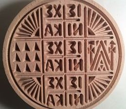 Wood Bread (Prosphoro) Seal Stamp