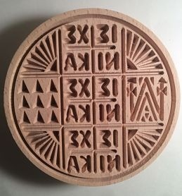 Wood Bread (Prosphoro) Seal Stamp (13cm)