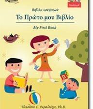 BOOKS AND LEARNING TOOLS GREEK/ENGLISH